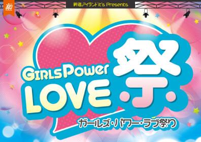 11/9(土)新宿アイランドit's presents GIRLS POWER LOVE祭り 開催!