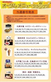 オータムメニューグランプリ当選発表!
