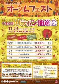 11/13(水) 千本引きガラポン抽選会 開催!