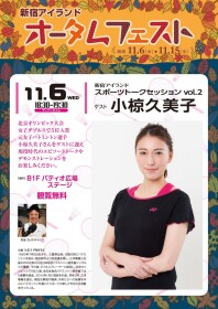 11/6(水) 新宿アイランド スポーツトークセッションvol.2 開催!