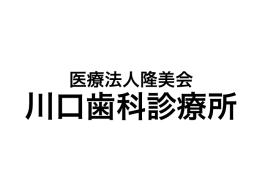 医療法人隆美会 川口歯科診療所