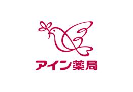 アイン薬局 西新宿店