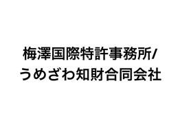 梅澤国際特許事務所/ うめざわ知財合同会社