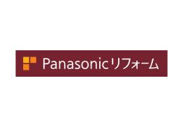 Panasonicリフォーム
