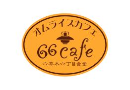 66カフェ