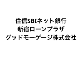 住信SBIネット銀行 新宿ローンプラザ グッドモーゲージ株式会社