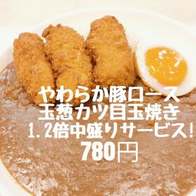 カレ-ソ-スと、ご飯も1.2倍です。 やわらか豚ロ-ス玉葱カツ 目玉焼き付き 780円