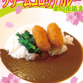 新メニュ- 駿河湾産 桜えびクリ-ムコロッケカレ- 700円