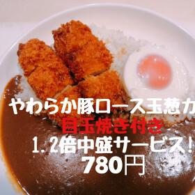 1.2倍 やわらか豚ロ-スカツ玉葱カツW(110グラム)目玉焼き付き 780円