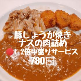 新メニュ- 豚しょうが焼&なすの肉詰めカレ-  1.2倍中盛サ-ビス! 780円