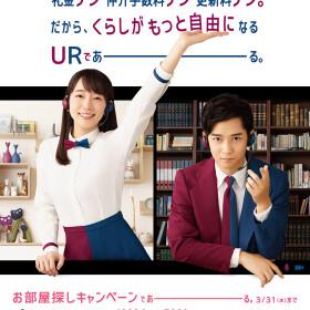 UR賃貸住宅 お部屋探しキャンペーン実施中!!!