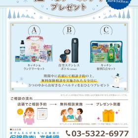 「選べるノベルティプレゼント」キャンペーン実施中!