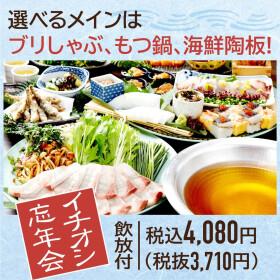 忘年会一押しコース!烏賊姿入り大漁盛りと選べる3種のメインの宴!飲み放題2H込4080円
