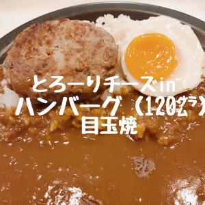 とろ-り濃厚チ-ズインハンバ-グ(120㌘) 目玉焼き(普通盛り)