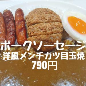 カレ-もご飯も1.5倍 ポークソーセージ洋風メンチカツ目玉焼き 790円