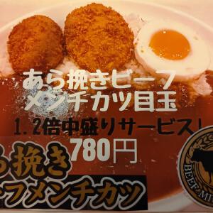 カレ-ソ-スと、ご飯も1.5倍です。 あら挽きビ-フメンチカツトリプル  780円