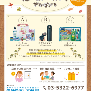 店舗予約限定!「選べるノベルティプレゼント」キャンペーン実施中☆