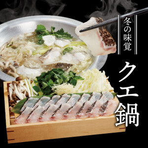 魚盛■1月・2月限定フェアは、幻の魚『スマ』&冬の味覚『クエ』!鍋は『アンコウ鍋』と『とらふぐ鍋』に加え『クエ鍋』も登場!