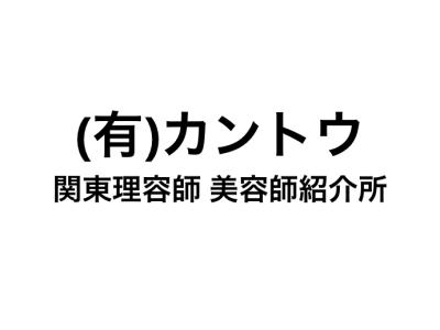 (有)カントウ 関東理容師 美容師紹介所