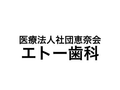 医療法人社団恵奈会アイランドデンタルクリニック エトー歯科