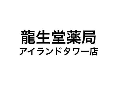龍生堂薬局 アイランドタワー店