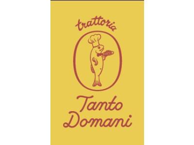 トラットリア タント ドマーニ