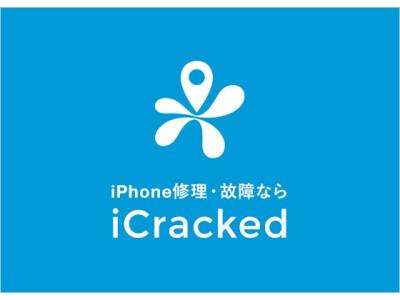 iCracked Store 新宿アイランドタワー店