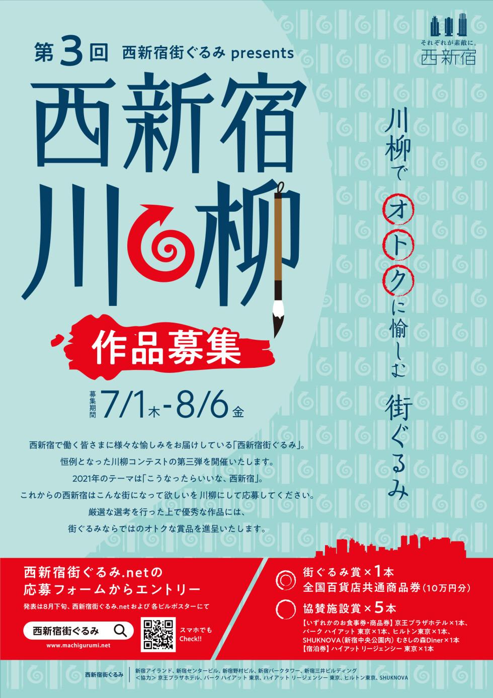 第3回 西新宿街ぐるみ presents 西新宿川柳 作品募集